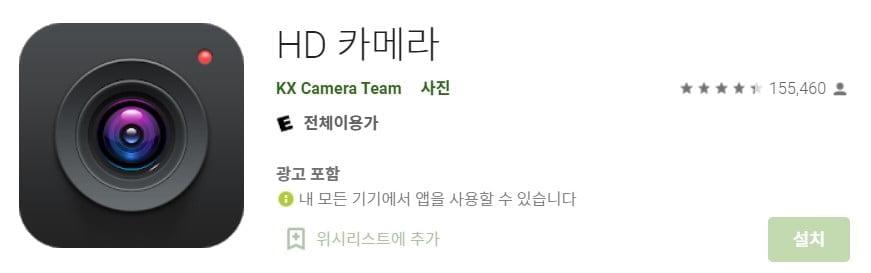 카메라 어플추천 HD 카메라