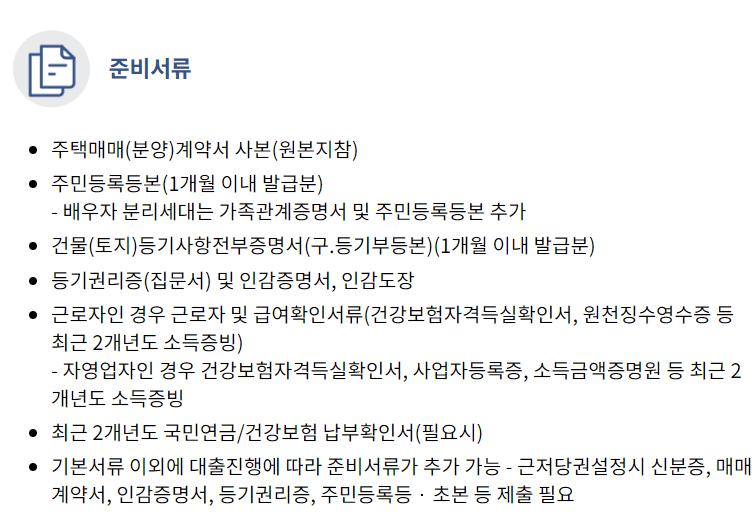 경기도 전세대출 준비서류